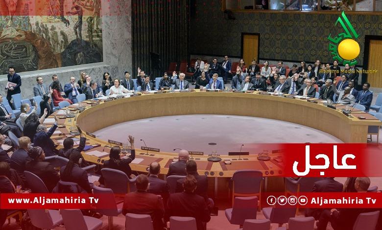 مجلس الأمن عاجل