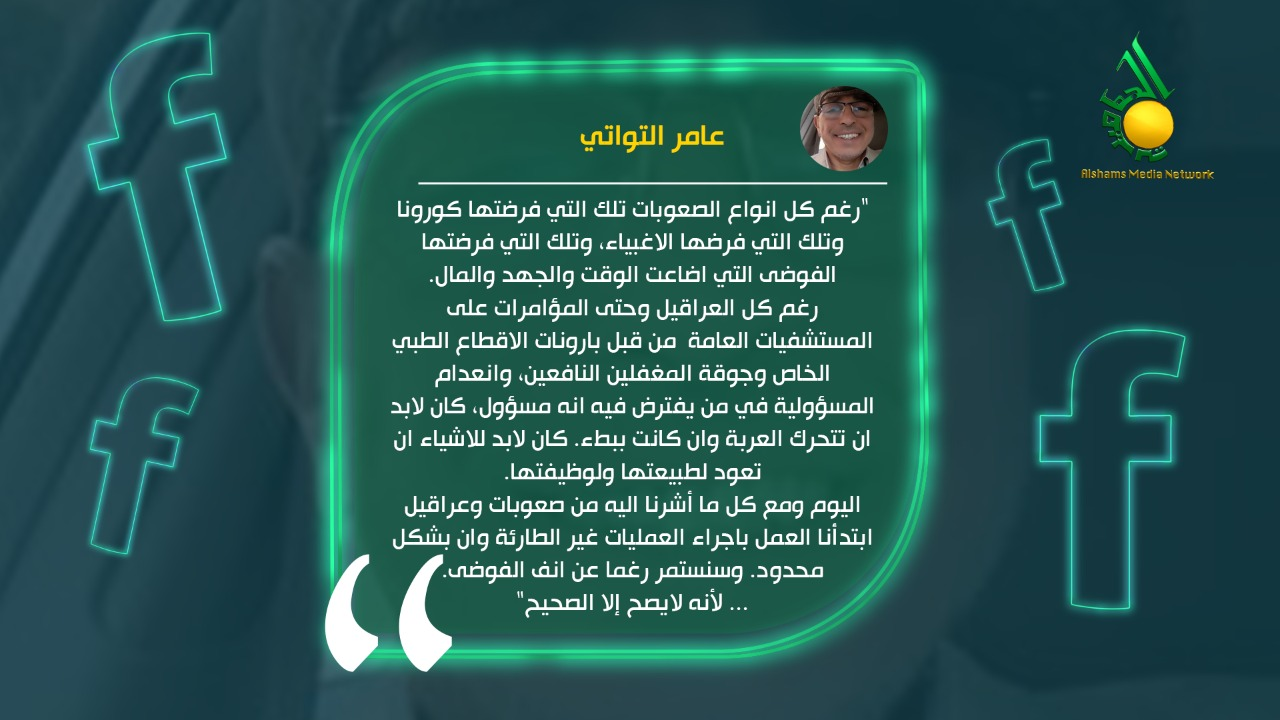 عامر التواتي